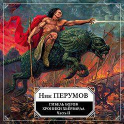 Ник Перумов - Гибель богов (Книга Хагена). Часть 2