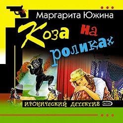 Маргарита Южина - Коза на роликах