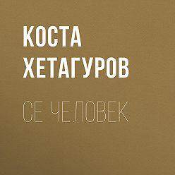 Коста Хетагуров - Се человек