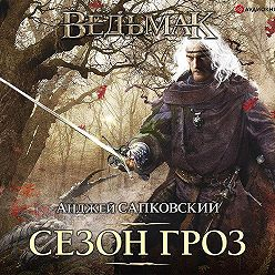 Анджей Сапковский - Сезон гроз