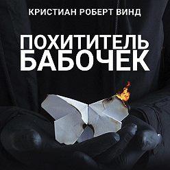 Кристиан Винд - Похититель бабочек