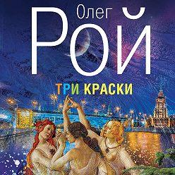 Олег Рой - Три краски