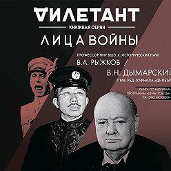 Виталий Дымарский - Лица войны