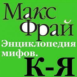 Макс Фрай - Энциклопедия мифов. К-Я