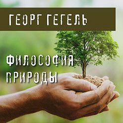 Георг Гегель - Философия природы