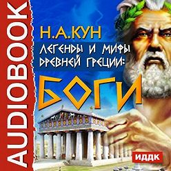 Николай Кун - Легенды и мифы древней Греции: боги