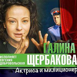 Галина Щербакова - Актриса и милиционер