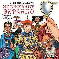 Влас Дорошевич - Волшебное зеркало. Сказки и легенды