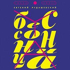 Евгений Рудашевский - Бессонница