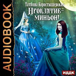 Татьяна Коростышевская - Проклятие – миньон!