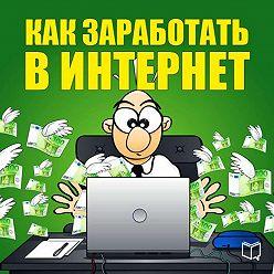 Никита Соболев - Как заработать в Интернет