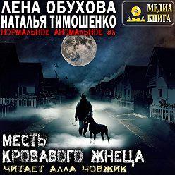 Елена Обухова - Месть кровавого жнеца