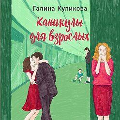 Галина Куликова - Каникулы для взрослых