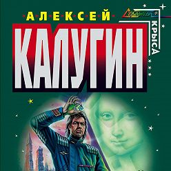 Алексей Калугин - Дело о портрете Моны Лизы