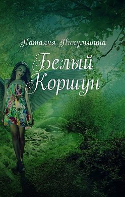 Наталия Никульшина - Белый Коршун