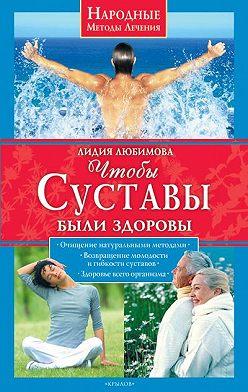 Лидия Любимова - Чтобы суставы были здоровы