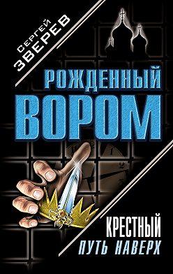 Сергей Зверев - Крестный. Путь наверх (сборник)