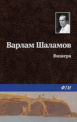 Варлам Шаламов - Вишера