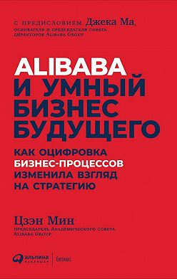 Цзэн Мин - Alibaba и умный бизнес будущего