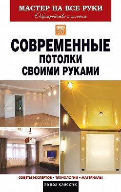 Владимир Захарченко - Современные потолки своими руками