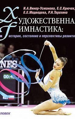 Елена Крючек - Художественная гимнастика. История, состояние и перспективы развития