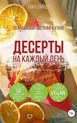 Лора Шмидт - Десерты