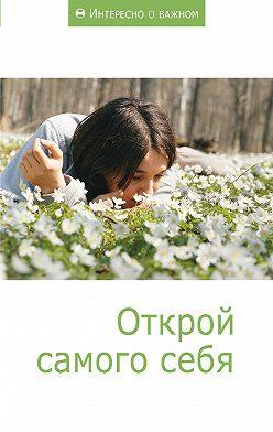 Сборник статей - Открой самого себя
