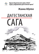 Жанна Абуева - Дагестанская сага. Книга I