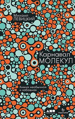 Михаил Левицкий - Карнавал молекул. Химия необычная и забавная