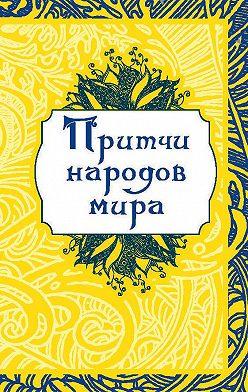 О. Капралова - Притчи народов мира