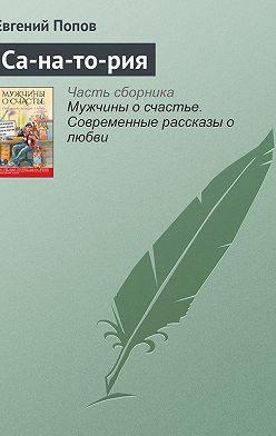 Евгений Попов - Са-на-то-рия
