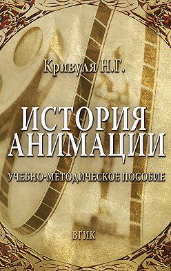 Наталья Кривуля - История анимации