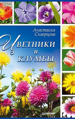 Анастасия Скворцова - Цветники и клумбы