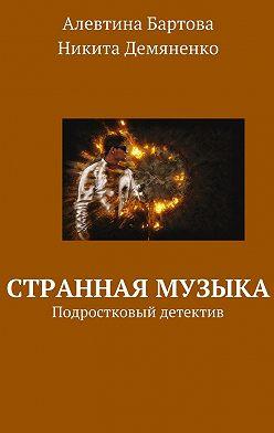 Алевтина Бартова - Странная музыка. Подростковый детектив