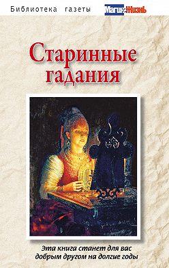 Сборник - Старинные гадания
