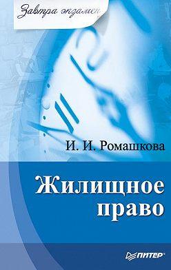 Ирина Ромашкова - Жилищное право