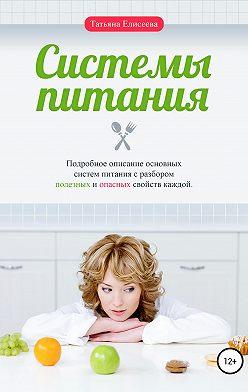 Татьяна Елисеева - Системы питания