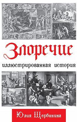 Юлия Щербинина - Злоречие. Иллюстрированная история