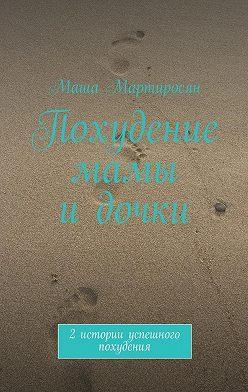 Маша Мартиросян - Похудение мамы идочки