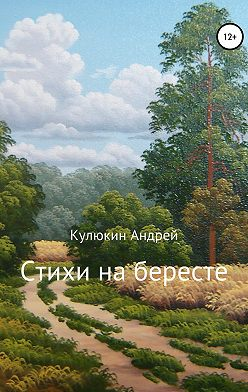 Андрей Кулюкин - Стихи на бересте