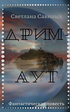 Светлана Савиных - Дрим-аут