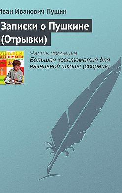 Иван Пущин - Записки о Пушкине (Отрывки)