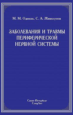 Мирослав Одинак - Заболевания и травмы периферической нервной системы