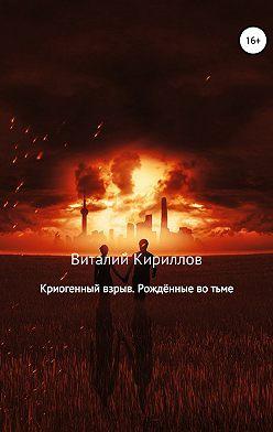 Виталий Кириллов - Криогенный взрыв. Рождённые во тьме