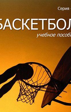 Неустановленный автор - Баскетбол