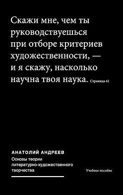 Анатолий Андреев - Основы теории литературно-художественного творчества
