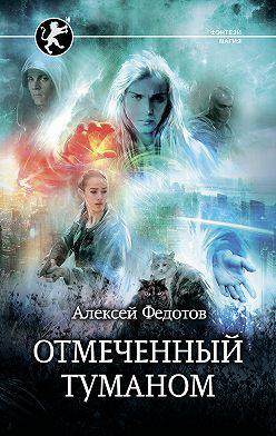 Алексей Федотов - Отмеченный Туманом
