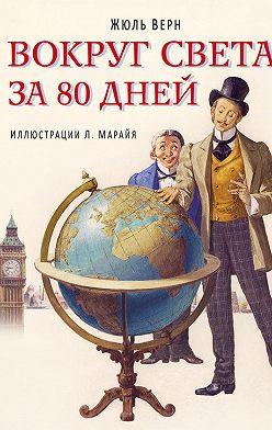 Жюль Верн - Вокруг света за 80 дней (в сокращении)