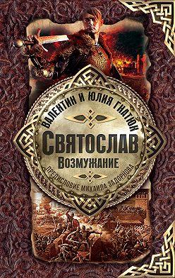 Валентин Гнатюк - Святослав. Возмужание