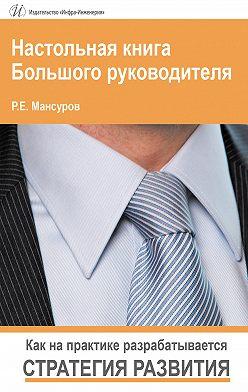 Руслан Мансуров - Настольная книга Большого руководителя. Как на практике разрабатывается стратегия развития